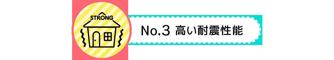 No.03 高い耐震性能