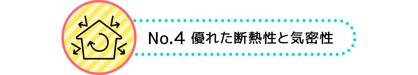 No.04 優れた断熱性と気密性